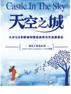 久石让&宫崎骏动漫经典音乐作品北京演奏会