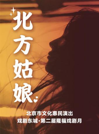 原创话剧《北方姑娘》北京站