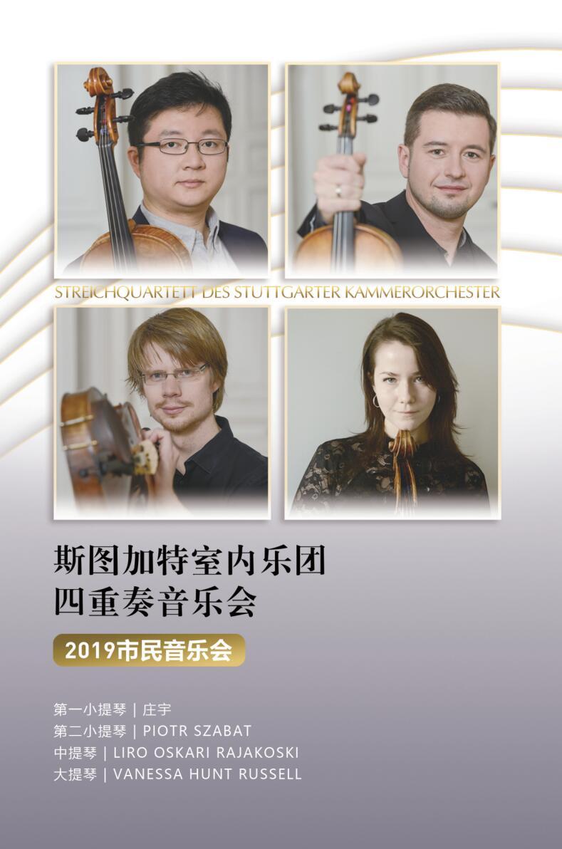 斯图加特室内乐团四重奏音乐会―沈阳站