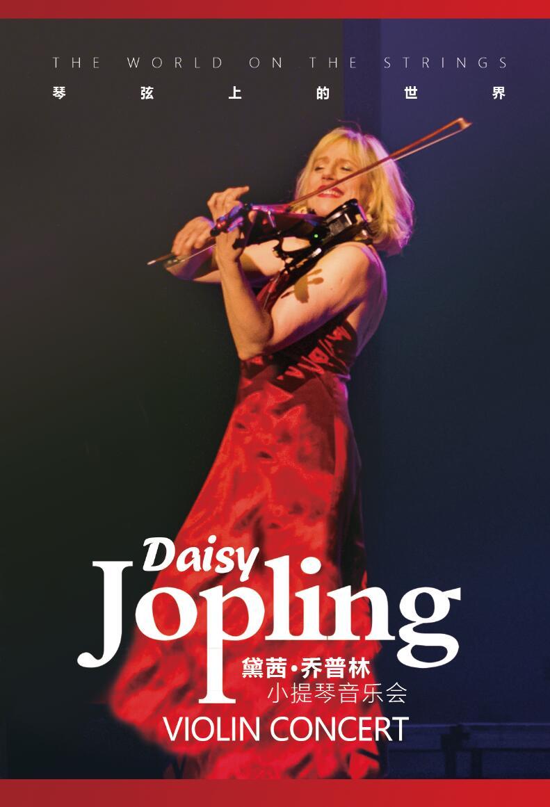 琴弦上的世界―黛茜・乔普林小提琴音乐会―沈阳站