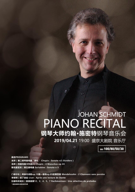 钢琴大师约翰・施密特钢琴音乐会―沈阳站