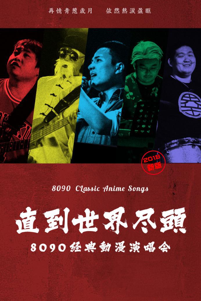 直到世界尽头-8090经典动漫演唱会2019新版武汉站