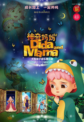 亲子音乐舞台剧《神奇妈妈》广州站