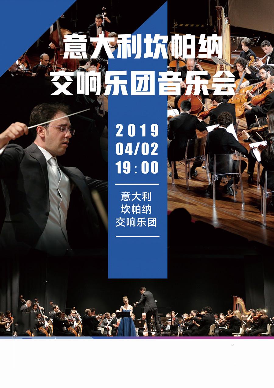 《意大利坎帕纳交响乐团音乐会》-大连站