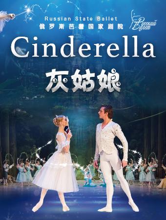 俄罗斯芭蕾国家剧院芭蕾舞《灰姑娘》北京站