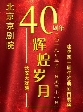 """长安大戏院《""""辉煌岁月""""北京京剧院建院40周年演唱会》-北京站"""