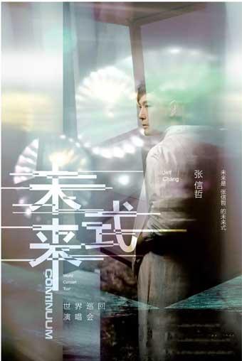 2019张信哲巡回演唱会苏州站―未来式