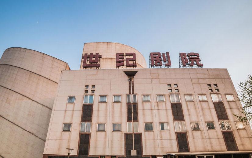 北京世纪剧院