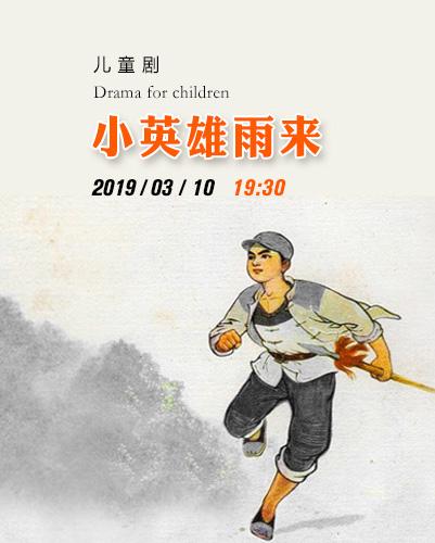 儿童剧《小英雄雨来》潍坊站