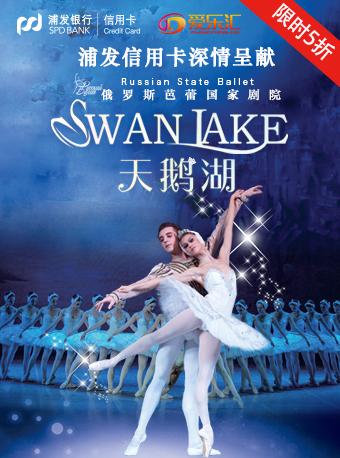 浦发信用卡深情呈献 俄罗斯芭蕾国家剧院《天鹅湖》南昌站
