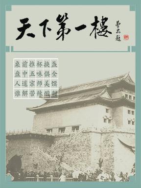 北京人民艺术剧院《天下第一楼》北京站