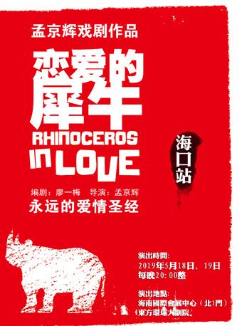孟京辉戏剧作品《恋爱的犀牛》海口站
