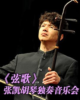 张凯胡琴独奏音乐会济南站