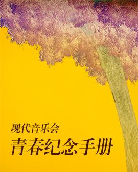 《青春纪念手册》现代音乐会济南站