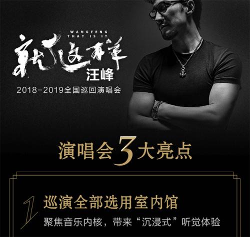 2019汪峰北京演唱会时间、地点、门票价格