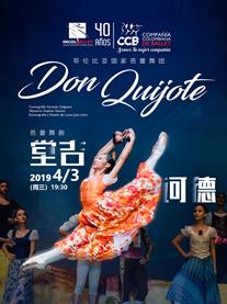 哥伦比亚国家芭蕾舞团芭蕾舞剧《堂吉诃德》(丽水)