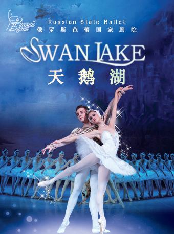 俄罗斯芭蕾国家剧院芭蕾舞《天鹅湖》成都站