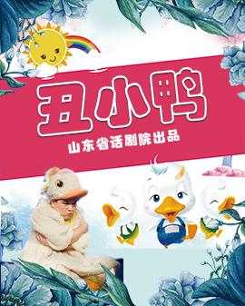 儿童剧《丑小鸭》济南站