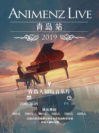 Animenz Live 2019动漫钢琴音乐会青岛站