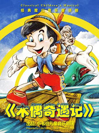 童话剧《木偶奇遇记》上海站