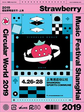 2019上海草莓音乐节时间、地点、门票价格