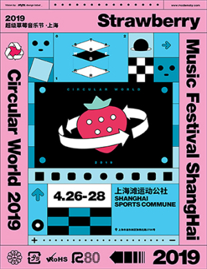 2019上海草莓音乐节(时间+地点+门票+购票入口)