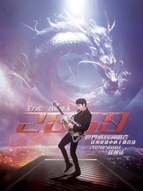 王力宏《龙的传人2060》世界巡回演唱会徐州站
