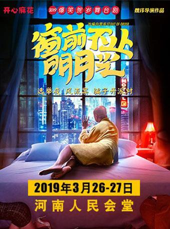 开心麻花2019爆笑贺岁舞台剧《窗前不止明月光》郑州站