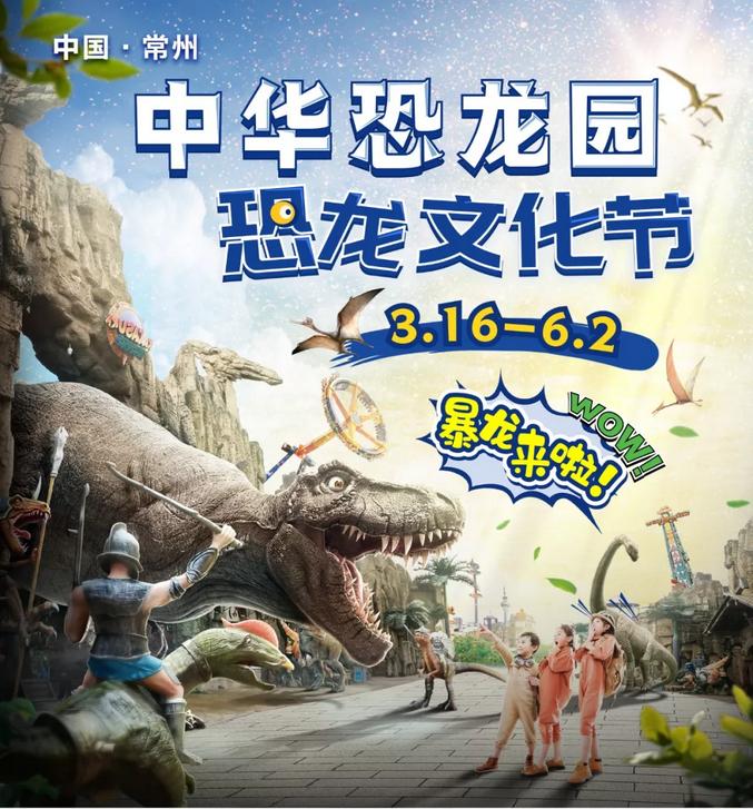 2019常州恐龙园恐龙文化节(时间+地点+门票+攻略)