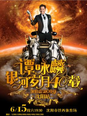 谭咏麟银河岁月40载中国巡回演唱会2019-沈阳站