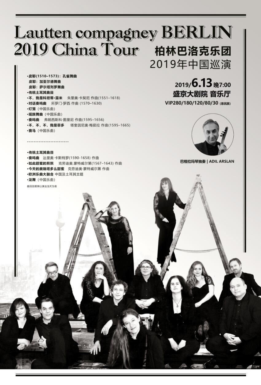 柏林巴洛克乐团沈阳音乐会