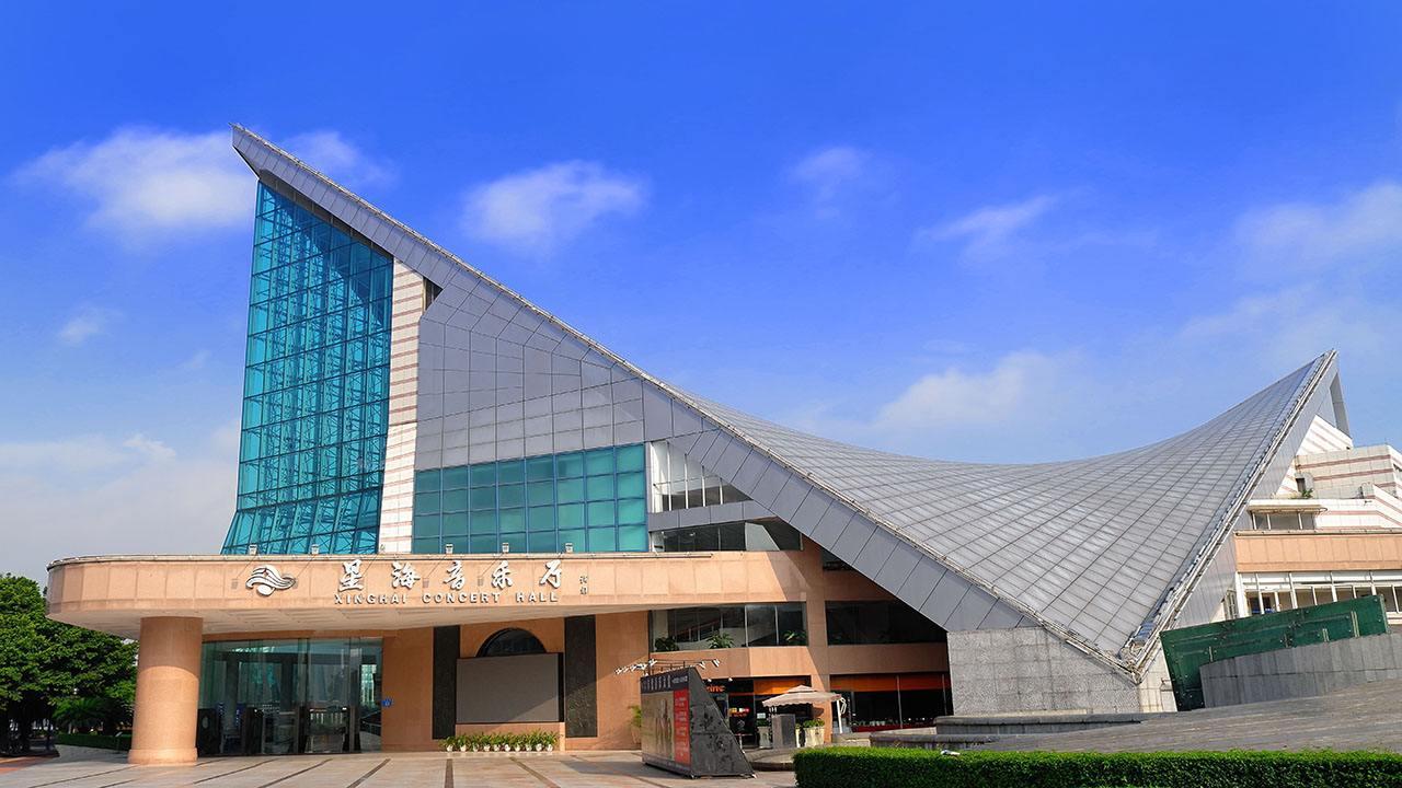 广州星海音乐厅