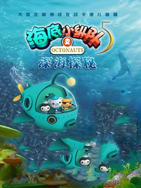 2019年新剧英国BBC大型互动式冒险儿童剧《海底小纵队5之深海探秘》(杭州站)