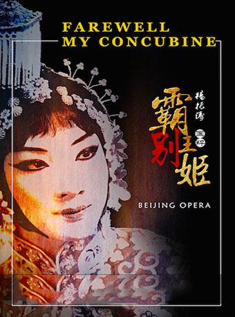 听书看戏版《霸王别姬》北京站