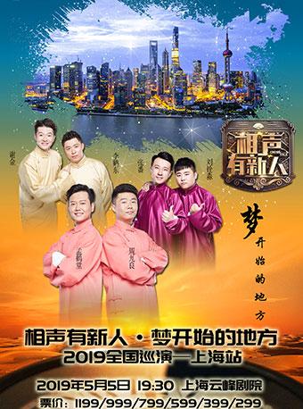 相声有新人上海相声专场