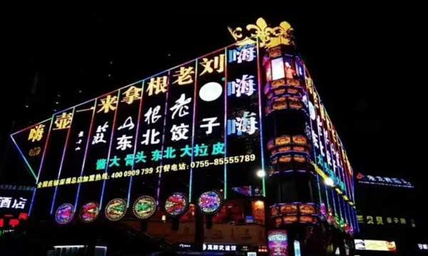 深圳刘老根拿来一壶嗨晚宴剧院
