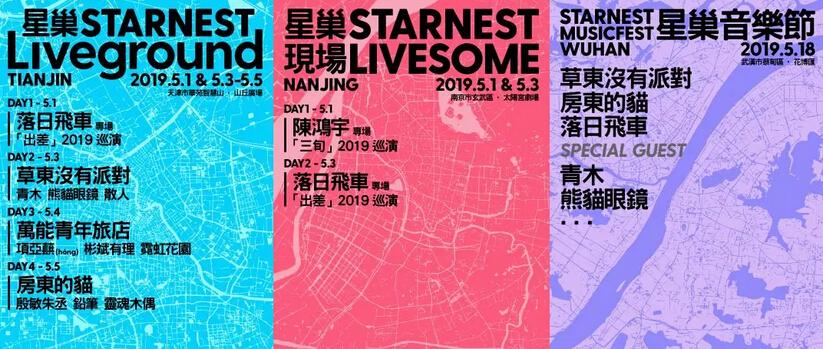 2019天津星巢音乐节时间地点、门票价格、嘉宾阵容
