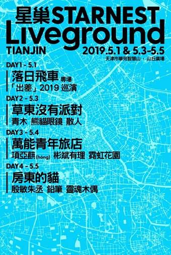 天津星巢音乐节