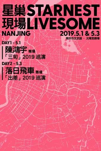 2019星巢STARNEST Liveground南京站