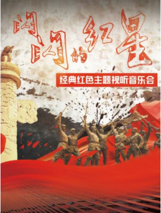 红色主题视听音乐会《闪闪红星》哈尔滨站
