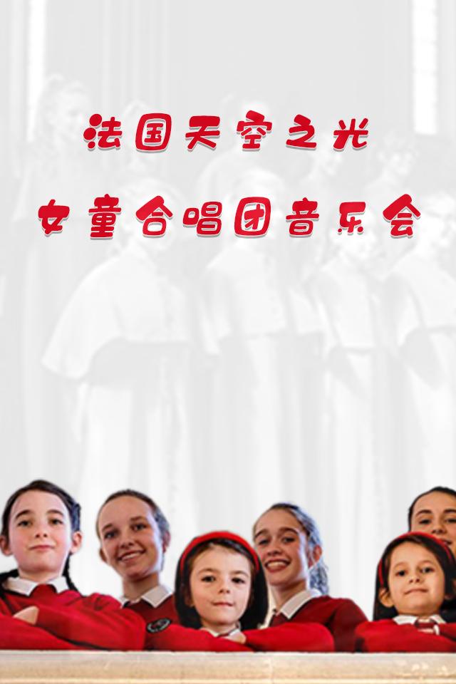 法国天空之光女童合唱团音乐会杭州站