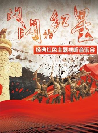 经典红色主题视听音乐会《闪闪红星》宁波站