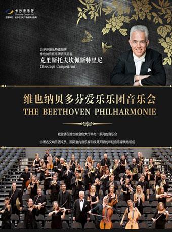 维也纳贝多芬爱乐乐团长沙音乐会