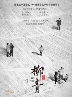 话剧《柳青》南京站