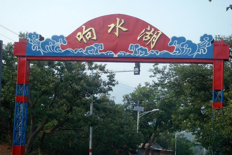 北京怀柔响水湖长城自然风景区