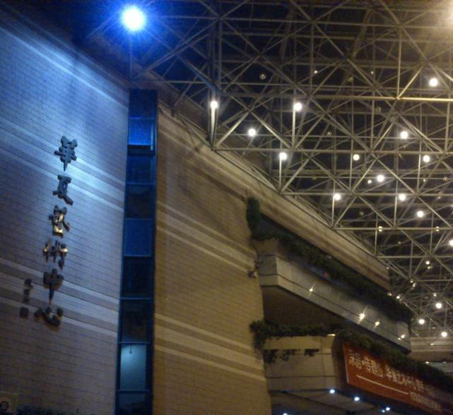 华夏艺术中心大剧场