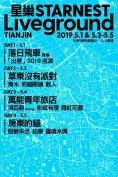 2019天津星巢音乐节门票(时间+地点+订票方式)