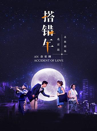 《搭错车》音乐剧北京站