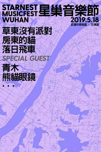 2019星巢STARNEST Liveground武汉站