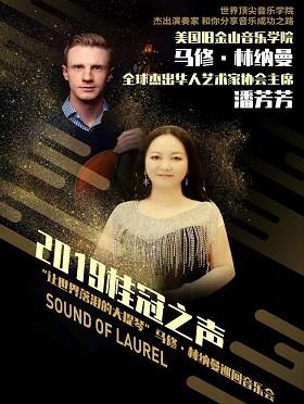 """2019桂冠之声-""""让世界落泪的大提琴""""马修・林纳曼巡回音乐会-海南陵水站"""